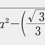 数式組版No.04